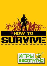 Трейлер How to Survive