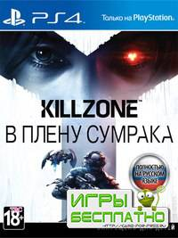 Killzone: Shadow Fall: Shadow Marshal трейлер