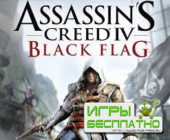 Трейлер Assassin's Creed 4: Чёрный Флаг