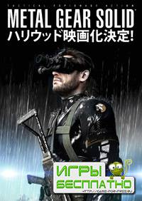 Metal Gear Solid V: Ground Zeroes на русском