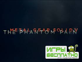 MGS5: The Phantom Pain опаздывает
