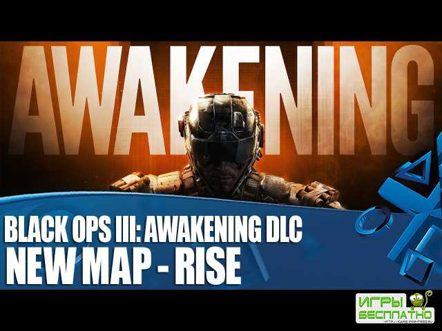 ГеймПлей Call Of Duty: Black Ops III - Awakening DLC