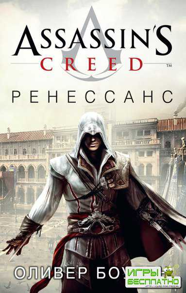 В России вышла книга на русском языке «Assassin's Creed. Ренессанс»