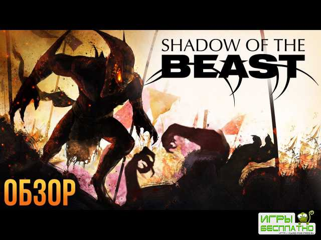 Shadow Of The Beast - ��������� � ������ (�����)