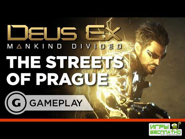 Демонстрация прохождения миссии в Праге в Deus Ex: Mankind Divided