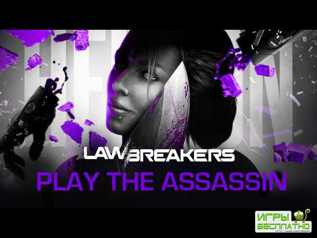 Авторы LawBreakers показали геймплей за класс Ассасинов