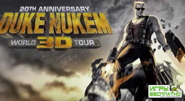 Duke Nukem 3D: 20th Anniversary World Tour выйдет на РС, РS4 и Xbox One