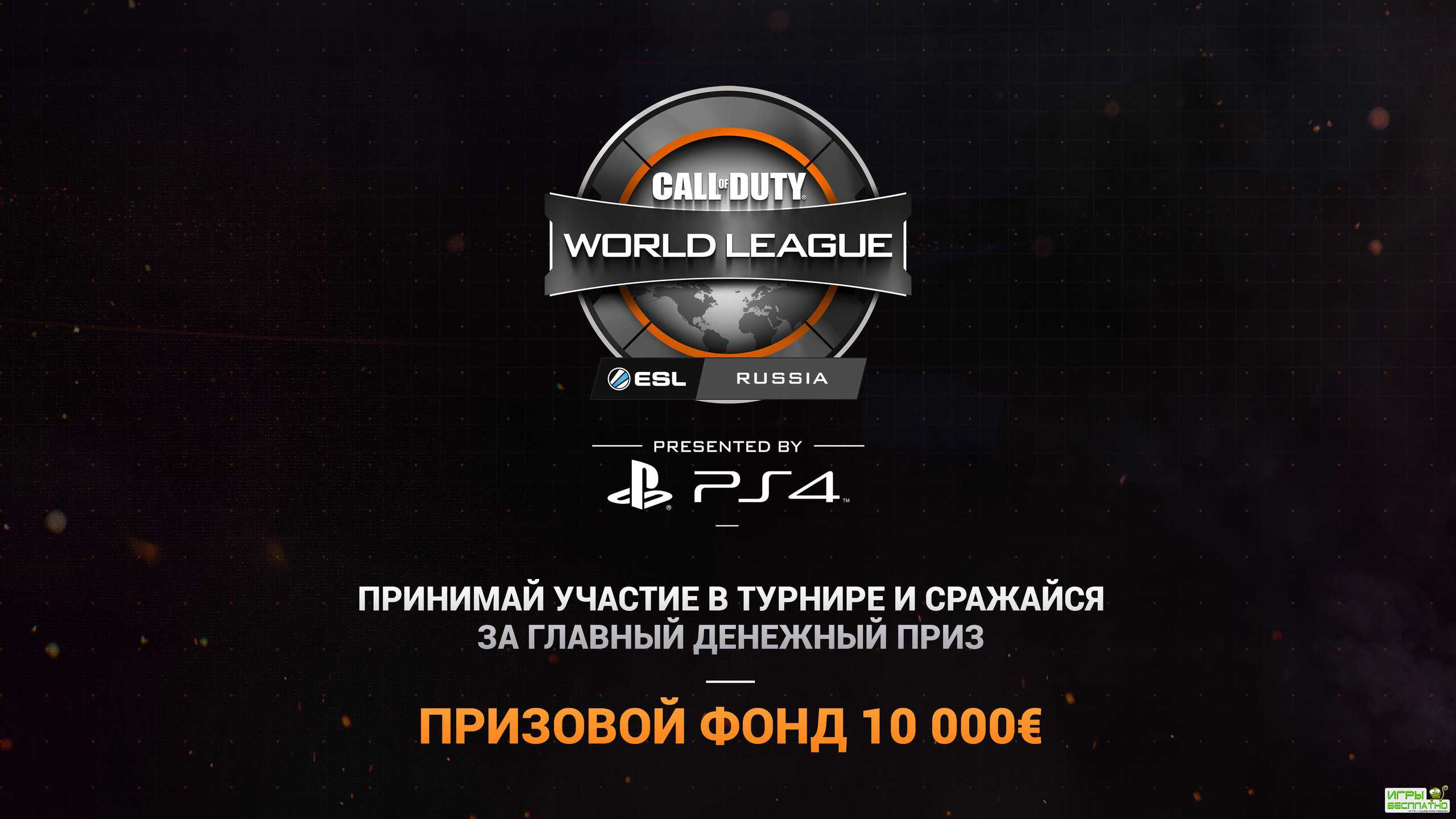 Call of Duty World League идет в Россию
