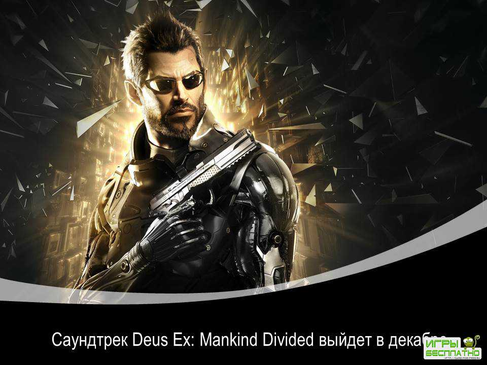 Саундтрек Deus Ex: Mankind Divided выйдет в декабре