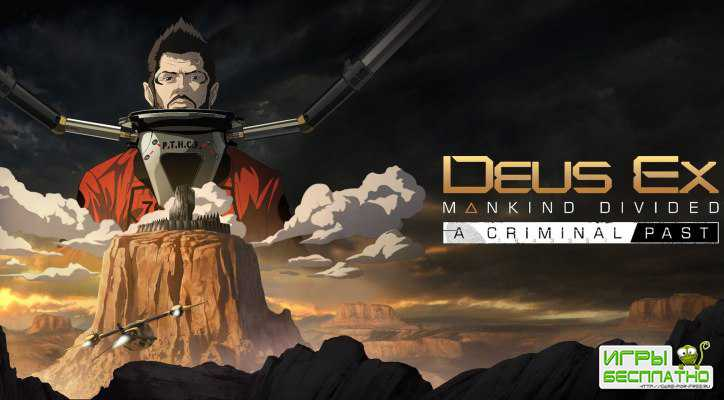 Второе DLC для  Deus Ex: Mankind Divided уже в феврале