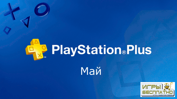 Игры в PlayStation Plus в мае