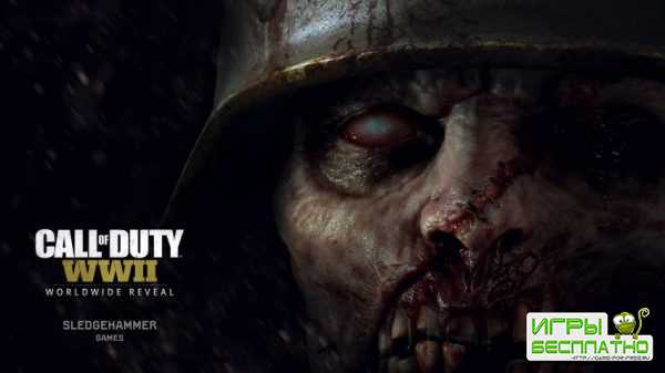 Call of Duty: WWII запустила квест