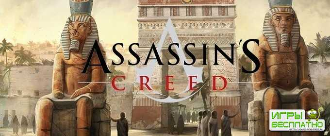 Assassin's Creed идет в Египет