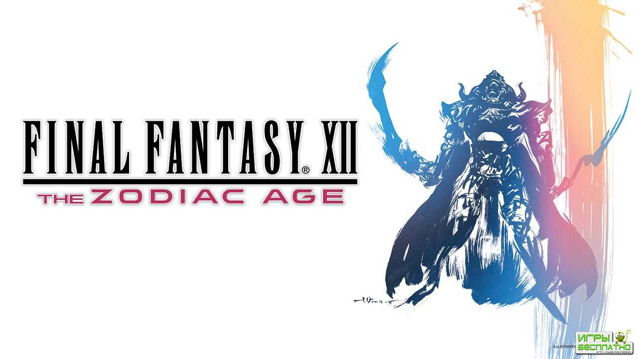 Final Fantasy 12: The Zodiac Age уже доступна на PS4