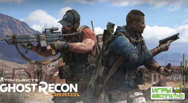 Ubisoft анонсирует проведение бета-тестирования PvP-режима Ghost War для игры Tom Clancy's Ghost Recon: Wildlands