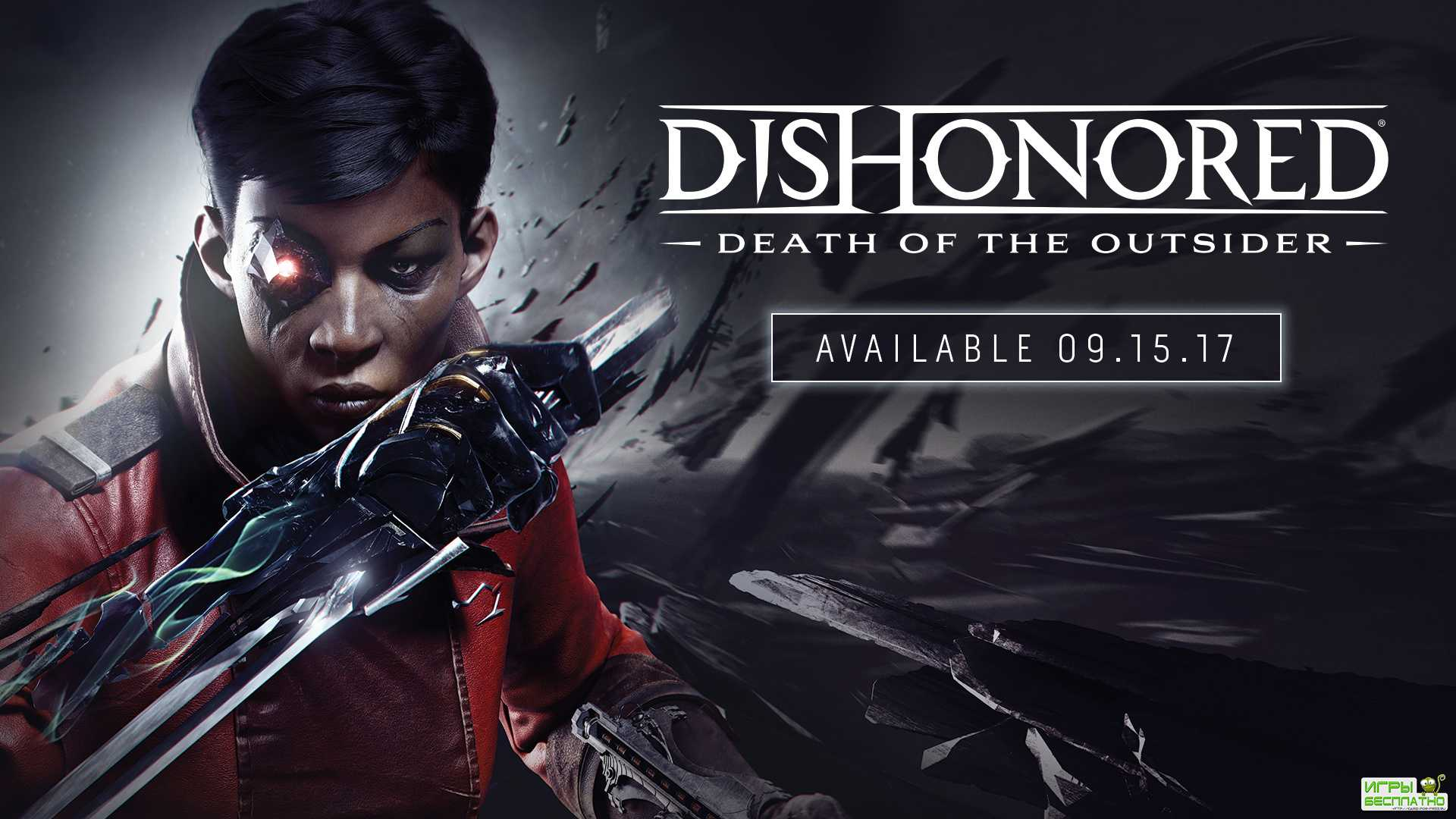Bethesda предлагает убить бога в новом трейлере Dishonored: Death of the Outsider
