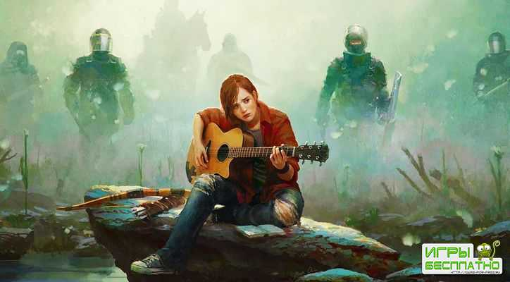 The Last of Us 2 выйдет в 2019