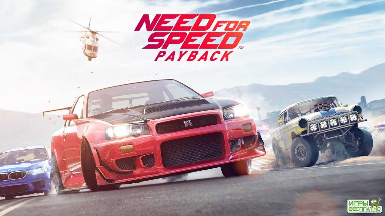 Need For Speed: Payback и лут