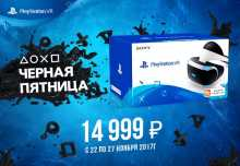 PlayStation VR на распродаже