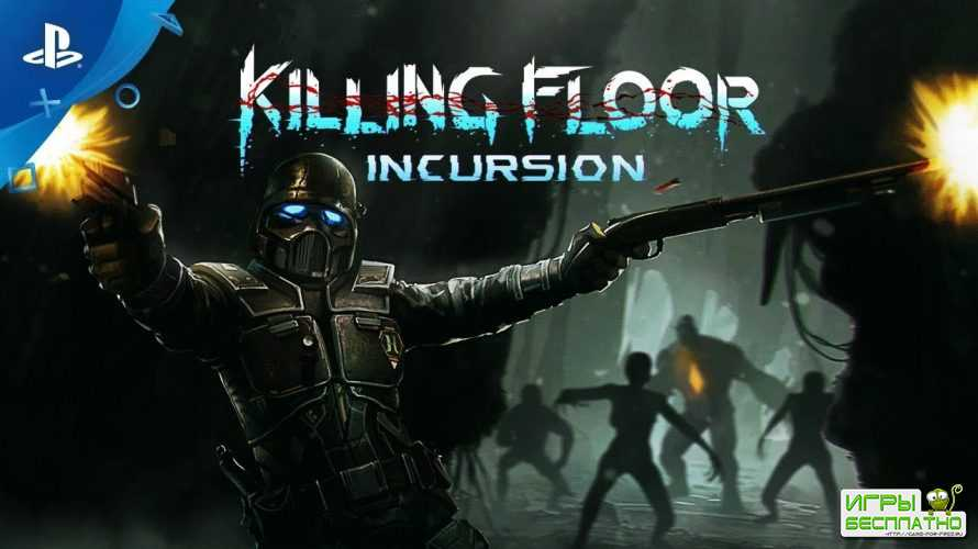 Релизный трейлер Killing Floor: Incursion для PlayStation VR