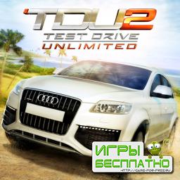 Test Drive Unlimited 2 геймплей 07.02.2011