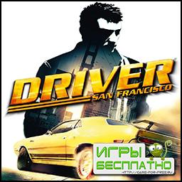 Driver: San Francisco геймплей 20.10.2011