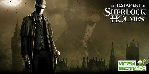 The Testament of Sherlock Holmes геймплей 04.10.2012