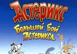 Астерикс и Обеликс серия 4