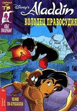 Комикс Алладин выпуск 4