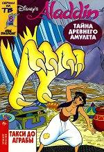 Комикс Алладин выпуск 6