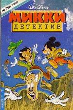 Детектив Микки Маус выпуск 8