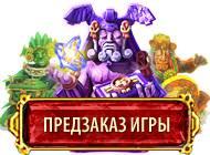 Сокровища Монтесумы 4: Предзаказ игры