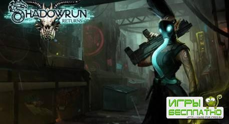 Shadowrun Returns вышла на смартфонах и планшетах