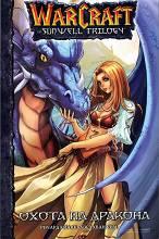 Комикс WarCraft Охота на Дракона