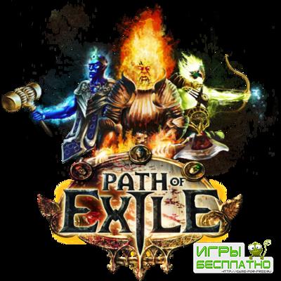 У Path Of Exile появилась дата релиза
