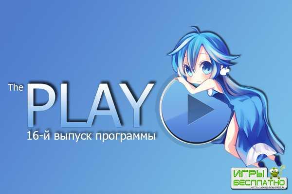 The Play выпуск 16