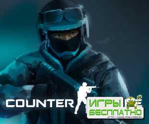 Обсуждение игры Counter Strike 1.6