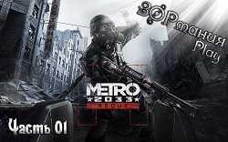 Прохождение игры Metro 2033 Redux (часть 1)