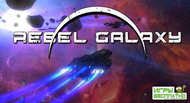 Double Damage Games объявила дату выхода Rebel Galaxy