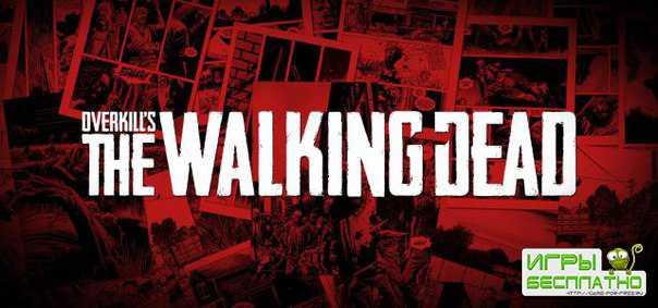 Шутер The Walking Dead от разработчиков Payday перенесли на 2017 год
