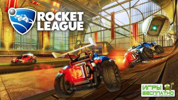 Второй сезон Rocket League начнется в феврале