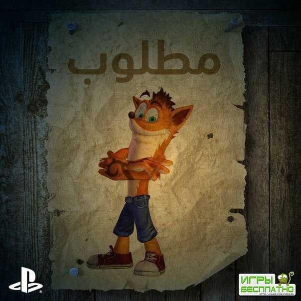 Очередной намёк от Sony, касающийся серии Crash Bandicoot