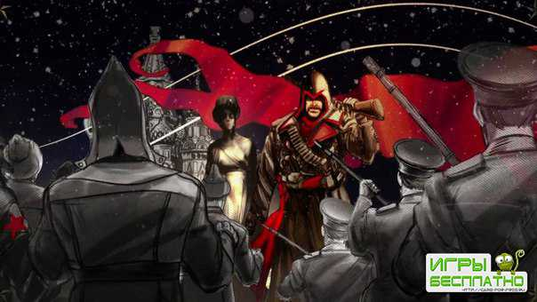 Вышла Assassin's Creed Chronicles: Россия