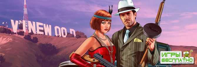 Новое обновление GTA Online в честь Дня Св. Валентина