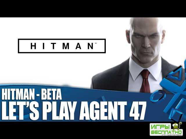 Демонстрация игрового процесса бета-версии Hitman в версии для PlayStation  ...