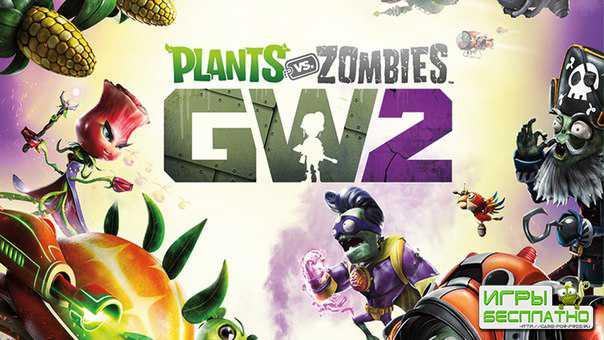 Положительные оценки Plants vs. Zombies: Garden Warfare 2