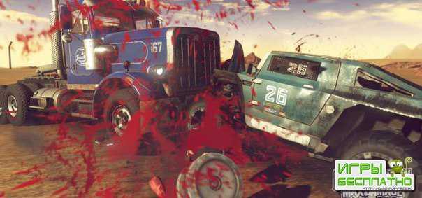 Carmageddon: Max Damage появится на PS4 и Xbox One в этом году