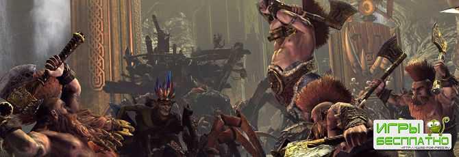 12 минут геймплея Total War: Warhammer