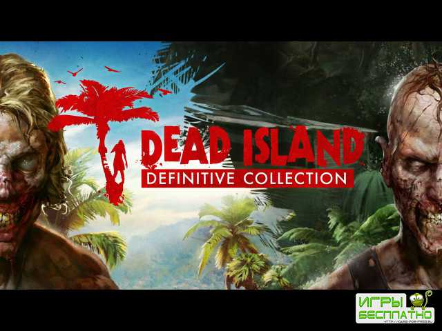 Dead Island: Definitive Collection поступит в продажу 31 мая