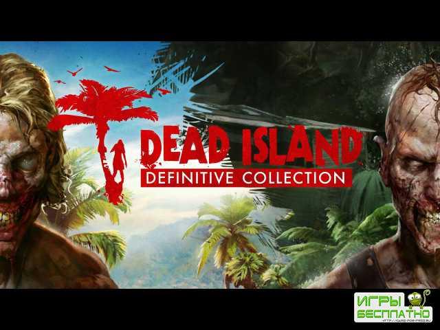 Dead Island: Definitive Collection анонсирующий трейлер